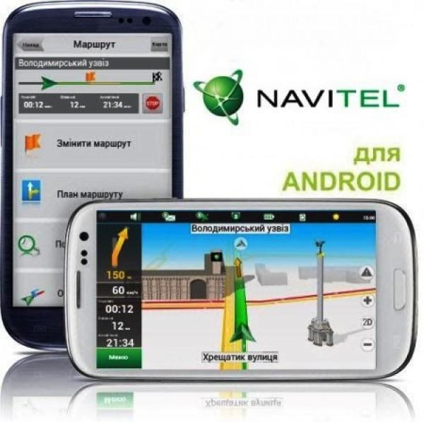 Автономный Навигатор На Андроид